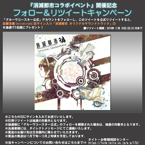 「消滅都市コラボイベント」開催記念リツイートキャンペーン!!
