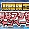 【コラボ記念】お得なフクザワキャンペーン期間限定で登場!