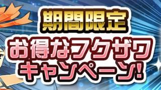 【CM記念】お得なフクザワキャンペーン期間限定で登場!