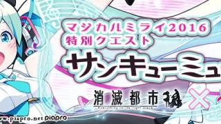 【初音ミクコラボイベント】マジカルミライ2016特別クエスト サンキューミュージック!