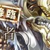 【消滅都市2 降臨クエスト情報】難易度 ☆8「記憶を司る者」攻略と対策!