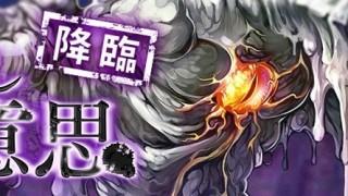 【消滅都市2 降臨クエスト情報】難易度 ☆8「蘇りし意思」攻略と対策!