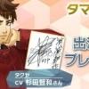 タマシイボイス声優サイン入り色紙プレゼントキャンペーン開催中!