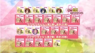 【期間限定ログボキャンペーン】春の超!!ログインボーナス