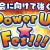 【PowerUpFes!!!】第3回公式全国大会に向けて強くなろう!
