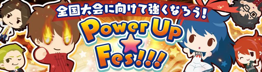 【第3回公式全国大会】全国大会に向けて強くなろう!PowerUpFes!!!