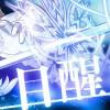 【消滅都市2 降臨クエスト情報】難易度 ☆9「目醒めの時」攻略と対策!