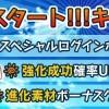 【消滅都市2キャンペーン】「夏スタート!!!キャンペーン」SPログボ・強化成功確率UP・ボーナスクエスト開催!
