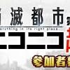 第1回 公式全国大会 ニコニコ超会議杯の開催決定!