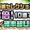 【レアガチャ】木属性の★6進化タマシイが3連で確率3倍!確率超UPガチャ!