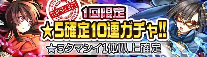 ★5確定10連ガチャ、1回限定キャンペーン登場!