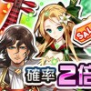 【レアガチャ】偉人フェス2回限定40%OFF!確率2倍、10連で5倍!