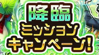 降臨ミッションキャンペーン登場!消費燃料1/2