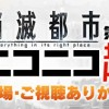 【第1回ニコニコ超会議杯】優勝者決定!