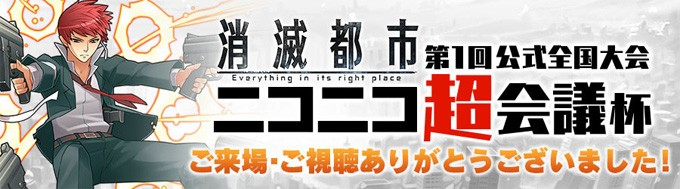 【第1回ニコニコ超会議杯】優勝者決定のお知らせ!