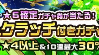 【レアガチャ】★6確定ガチャ券が当たるスクラッチ付きガチャ!