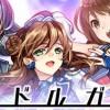 アイドルガチャ再登場で3連でアイドルが必ず1体出現!