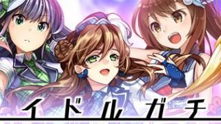 【アイドルガチャ】3連でアイドルが必ず1体出現!