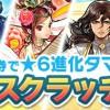 【レアガチャ】GW限定!5連スクラッチガチャ★6進化タマシイ確定!