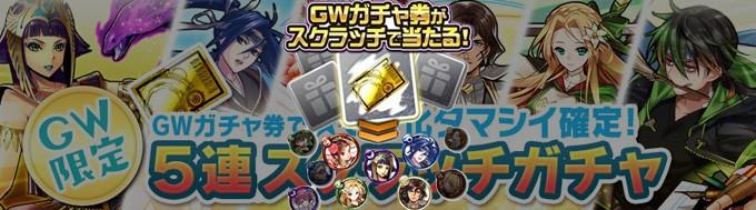 GWガチャ券スクラッチと出現タマシイ紹介