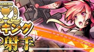 【ランキングイベント】魔弾の射手&三つ子の反乱(水)開催!
