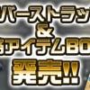 【購入特典あり】攻略アイテムBOOK発売予定!
