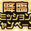 降臨ミッション攻略&消費燃料1/2キャンペーン登場!