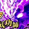 【ランキングイベント】開眼の闇気功師が登場!