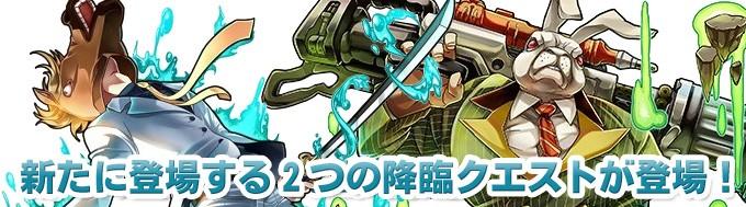 【速報】新たに2つの降臨クエストが登場!