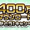 【朗報】400万ダウンロードキャンペーン登場でフクザワゲット!