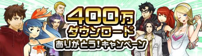 400万ダウンロードキャンペーン登場でフクザワゲット!