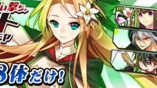 【レアガチャ】タマシイ狙い撃ち!木属性ターゲットガチャ★5全タマシイ8体紹介!