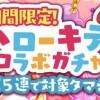 【レアガチャ】期間限定ハローキティコラボガチャ登場!