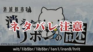【ネタバレ】ハローキティコラボ、暗号の答え!