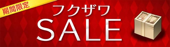 【1周年記念】期間限定フクザワSALE開催中!
