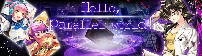 特別クエスト「Hello,parallel world!」登場!