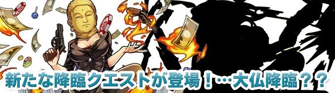 【速報】新たな降臨クエストが登場!☆6大仏降臨??