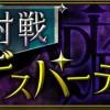 【新機能登場!】対戦デスパーティが開催するぞ!