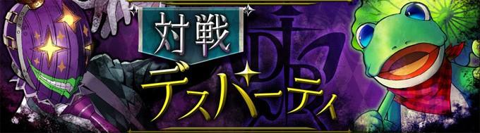 【新機能登場!】対戦デスパーティが開催