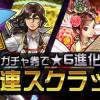 【レアガチャ】デスパーティ開催記念!5連スクラッチガチャ!