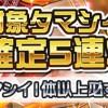 【レアガチャ】対象タマシイ確定5連!人気タマシイ1体以上必ずゲット!