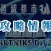 【コラボイベント】FF ARTNIKS DIVE 攻略まとめ!