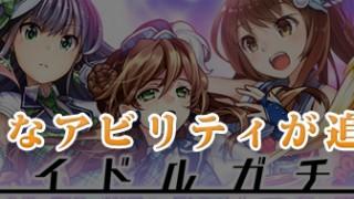 【アビリティ覚醒速報】アイドルタマシイなどに新たなアビリティが追加!