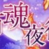 限定クエスト「百魂夜行」で人気タマシイゲット!