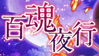 【特別クエスト】百魂夜行の攻略と対策!