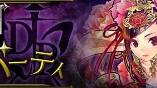 【対戦デスパーティ】「傾国の美女」ハイスコア上位10名のランキング結果発表!