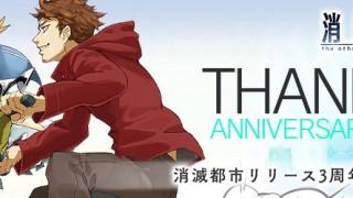 【消滅都市3周年】「THANKS 3rd ANNIVERSARY CAMPAIGN!」リリース3周年を記念して「超豪華11大キャンペーン」を開催中!