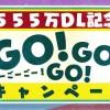 消滅555万DL突破記念企画!Go!Go!Go!キャンペーン実施!