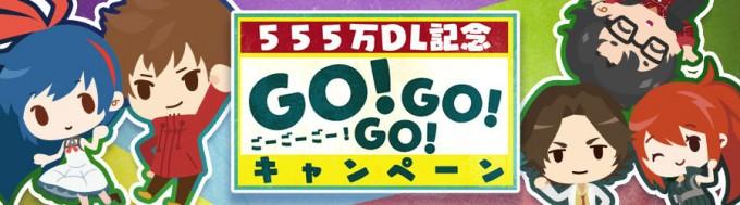 消滅555万DL記念企画!Go!Go!Go!キャンペーン実施!
