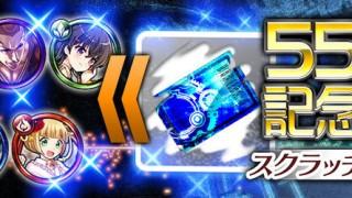 【限定ガチャ】555万DL記念スクラッチ付きガチャ!!限定タマシイ確定ガチャ券が手に入る!
